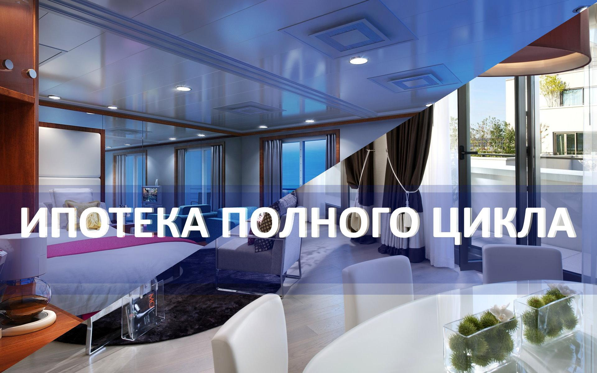 Ипотека банка «Промсвязьбанк»