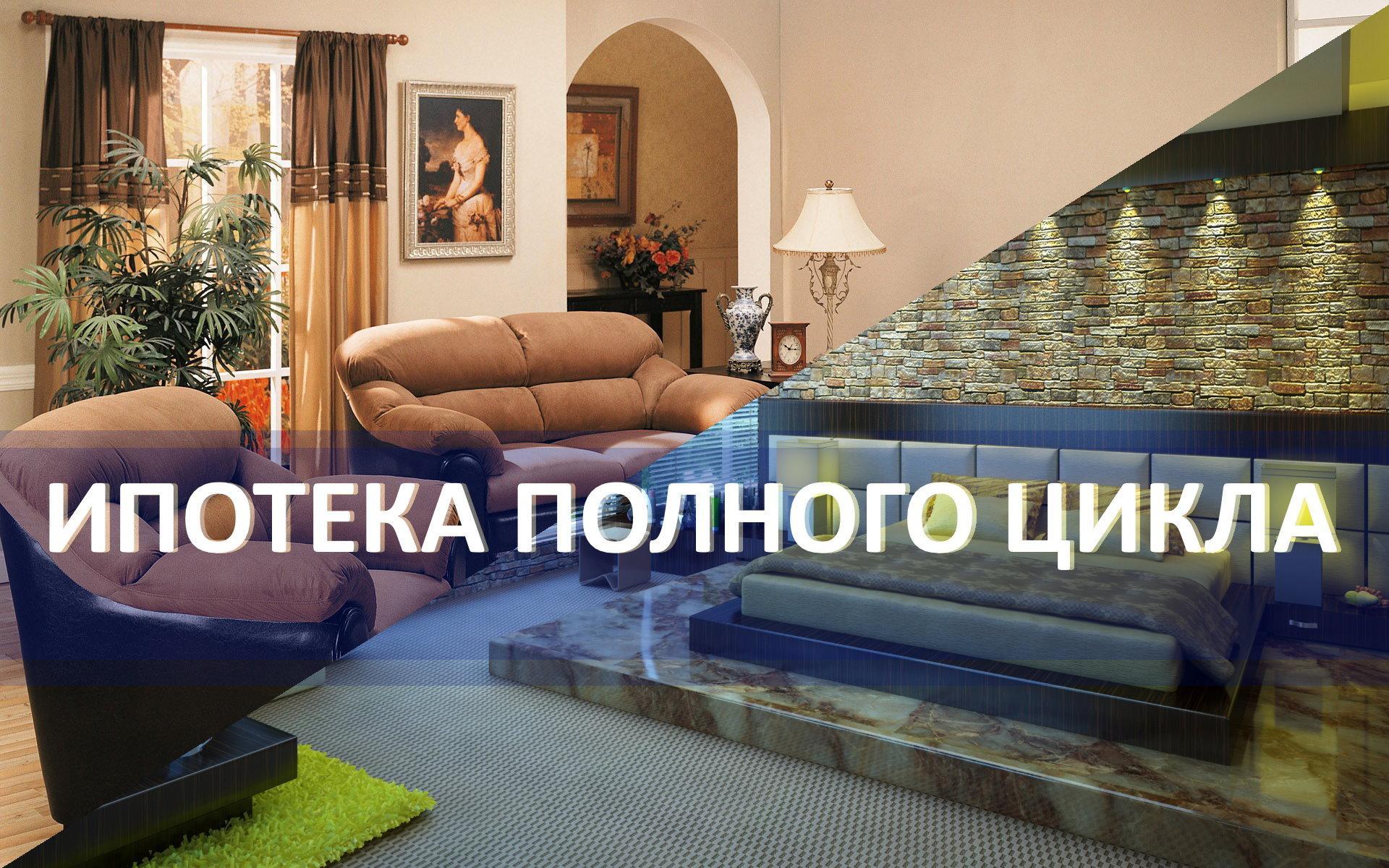 Ипотека банка «РоссельхозБанк»