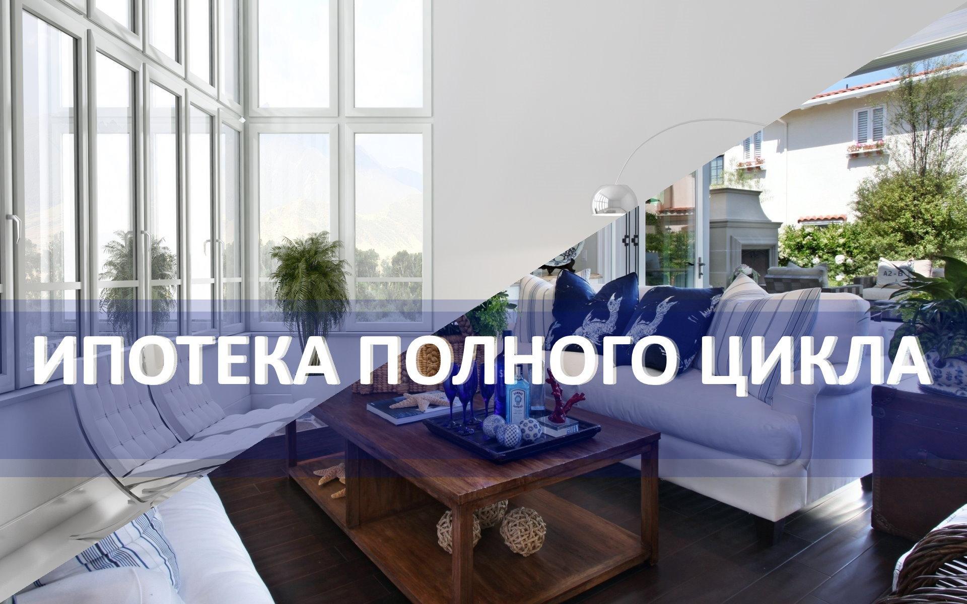 Ипотека банка «Российский Национальный Коммерческий Банк»