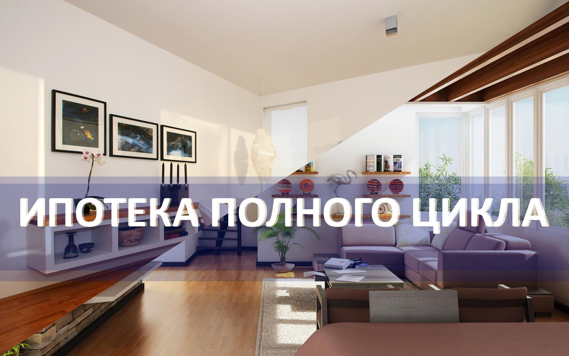 Ипотека банка «Совкомбанк»