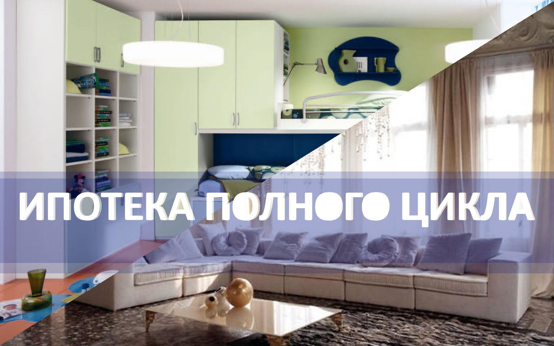 Ипотека банка «СургутнефтегазБанк»