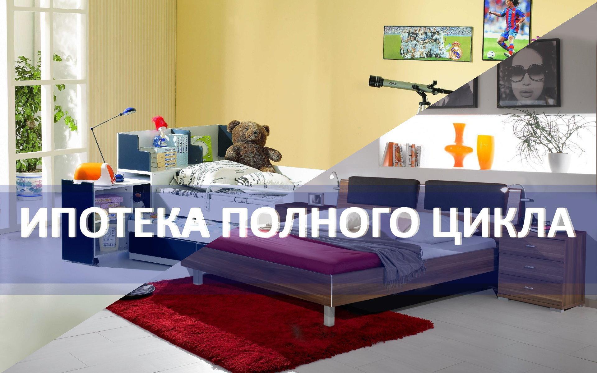 Ипотека банка «Ак Барс»