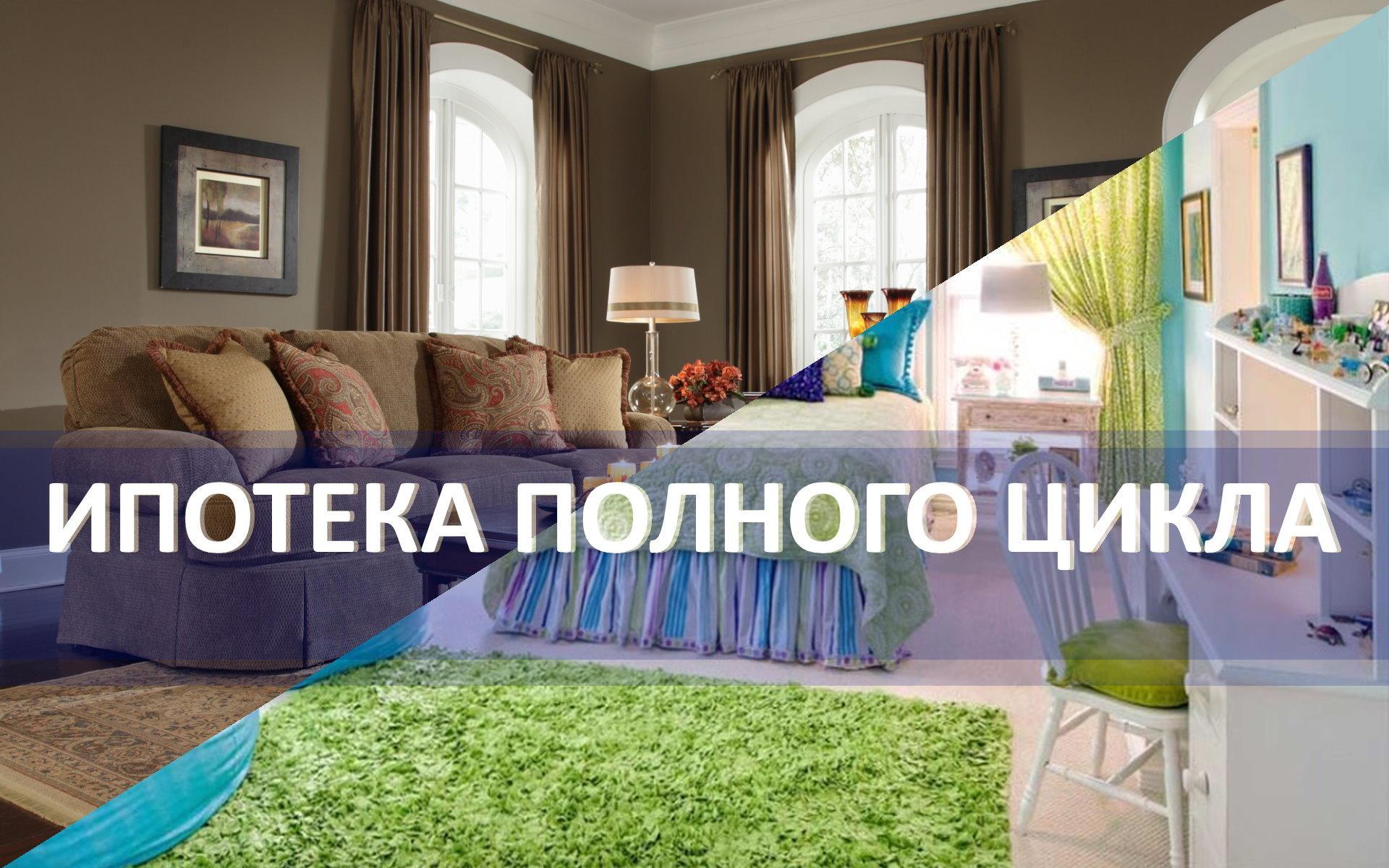 Ипотека банка «Газпромбанк»