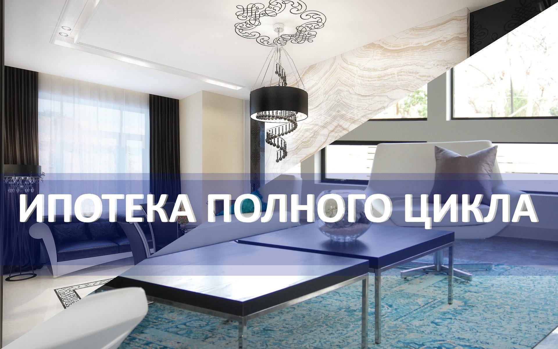 Ипотека банка «ДельтаКредит»