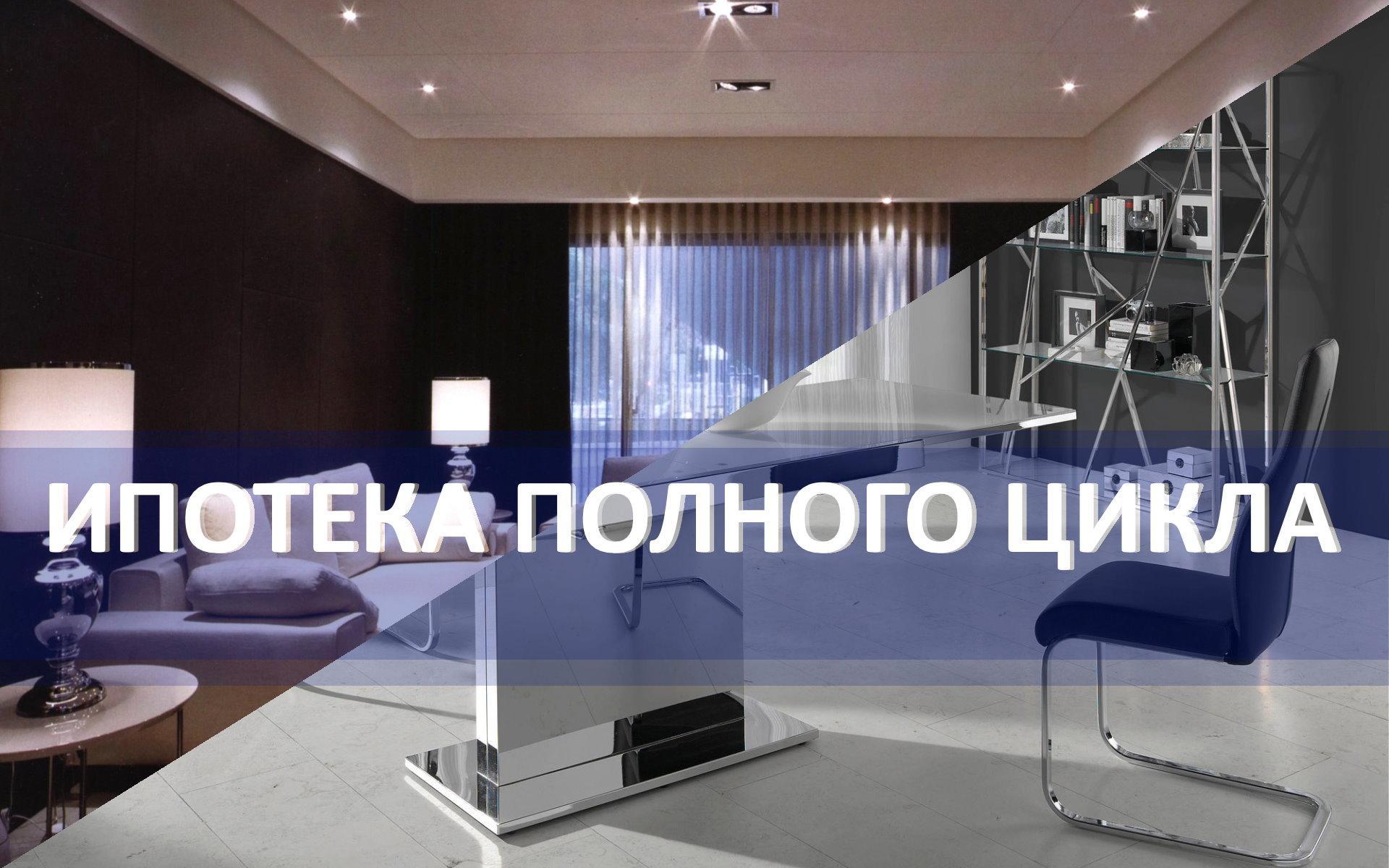 Ипотека банка «Московский Кредитный Банк»