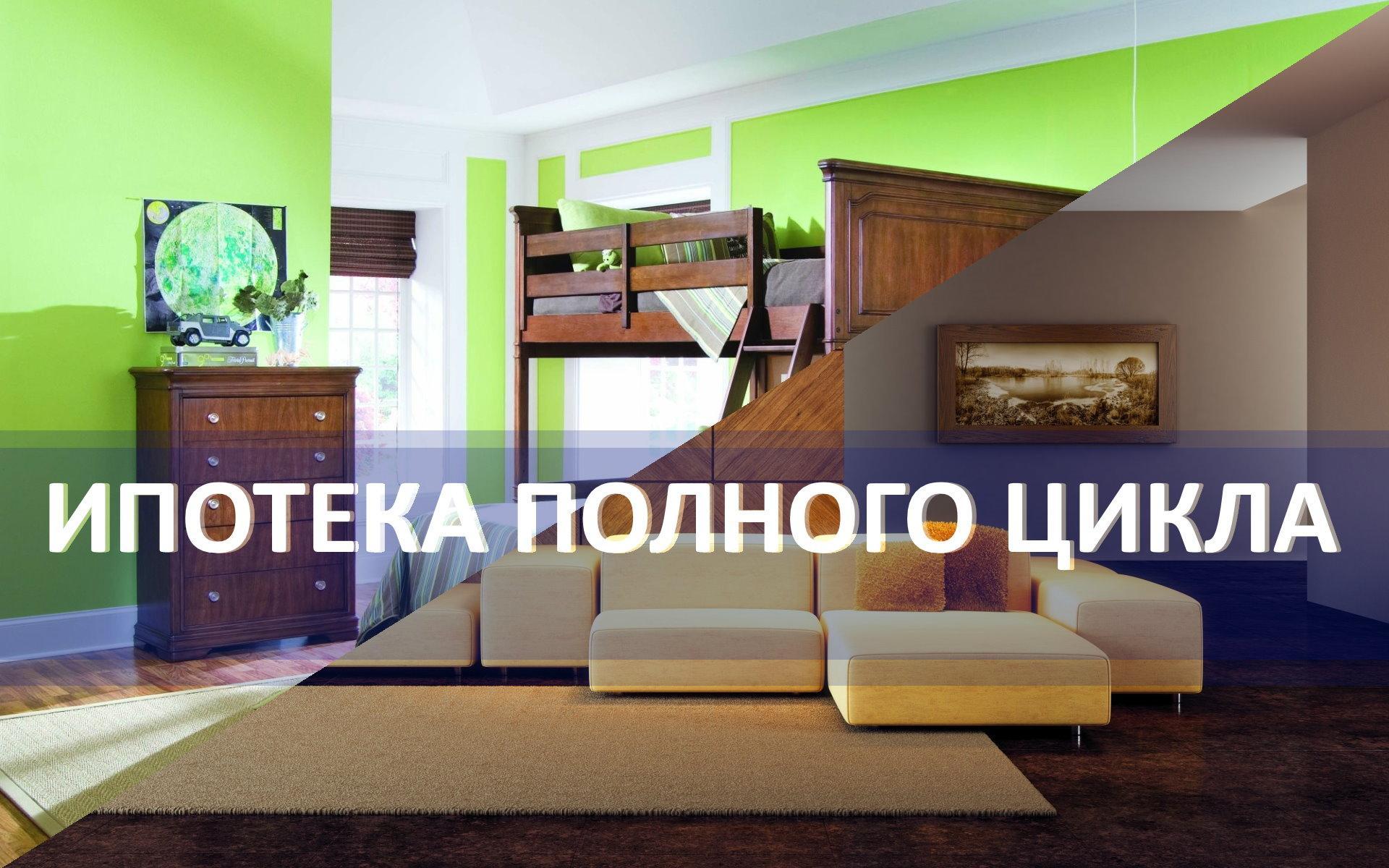 Ипотека банка «ПримСоцБанк»