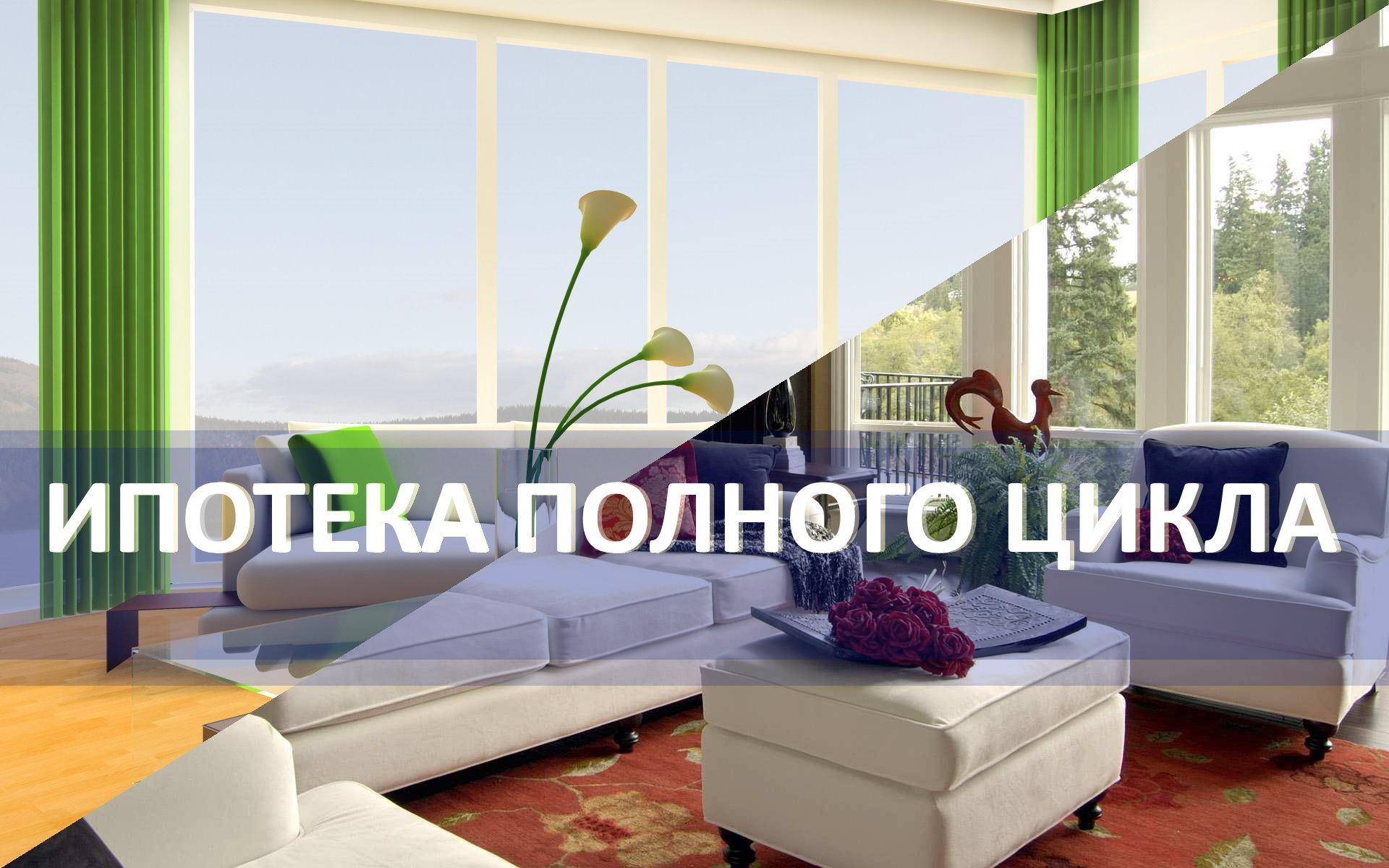 Ипотека банка «Сбербанк»