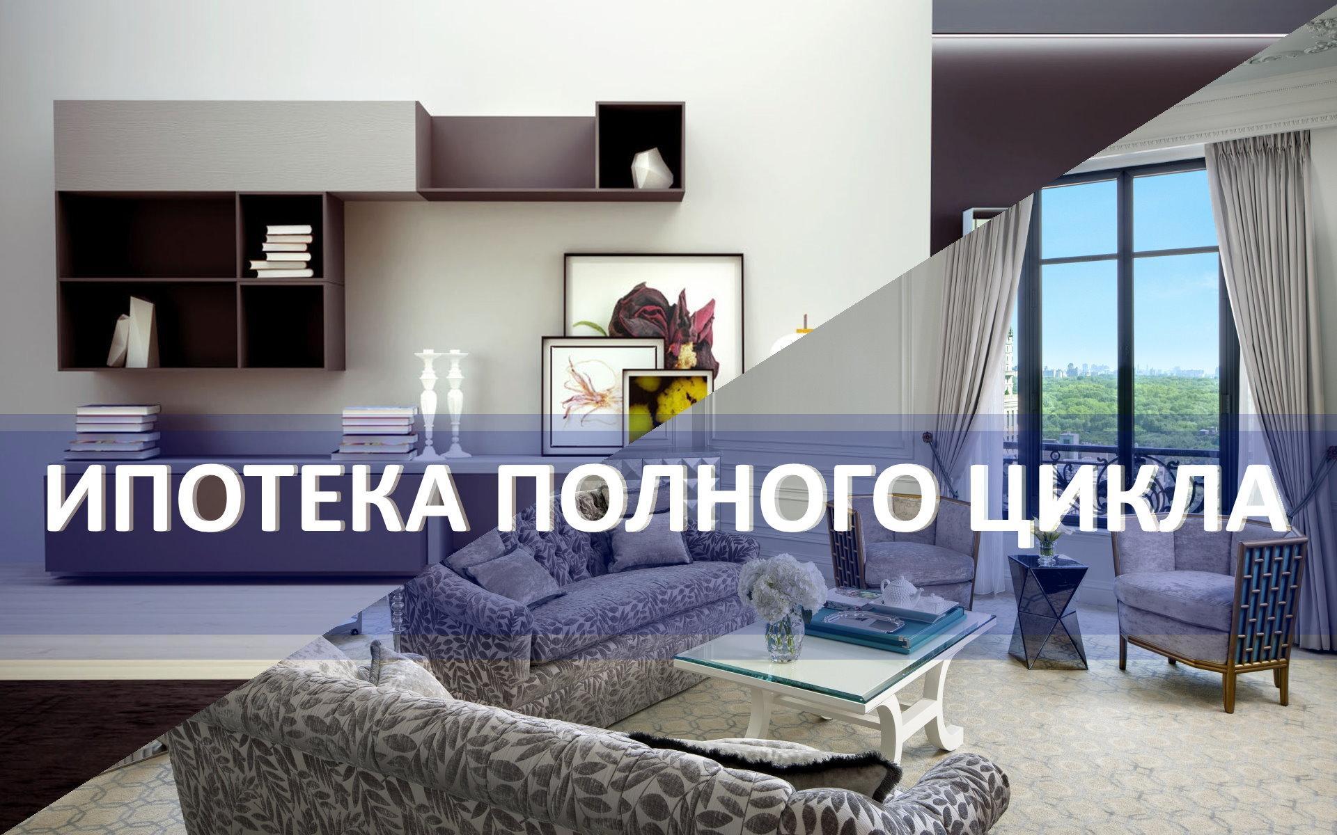 Ипотека банка «Связь Банк»