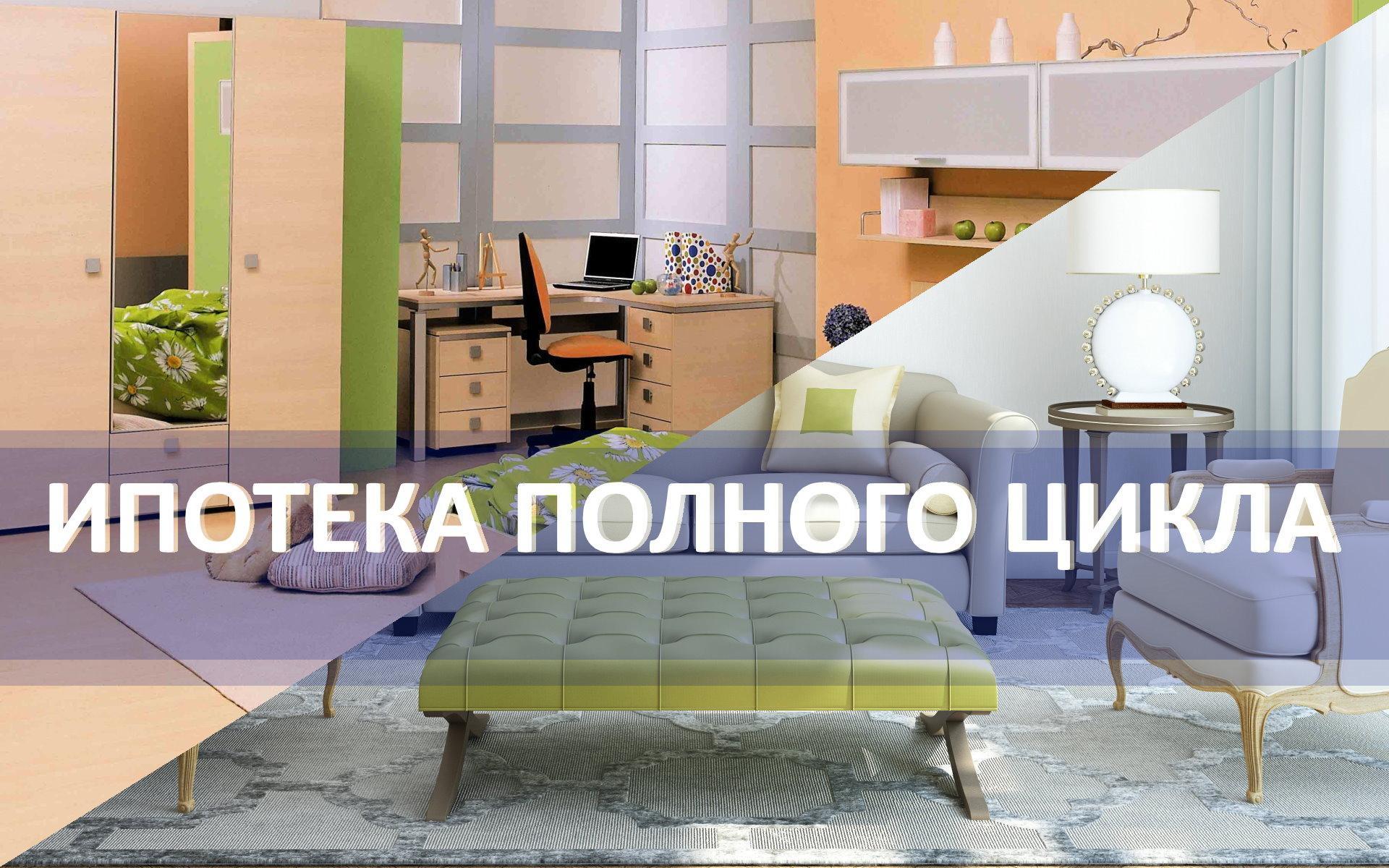Ипотека банка «ЮниКредит»