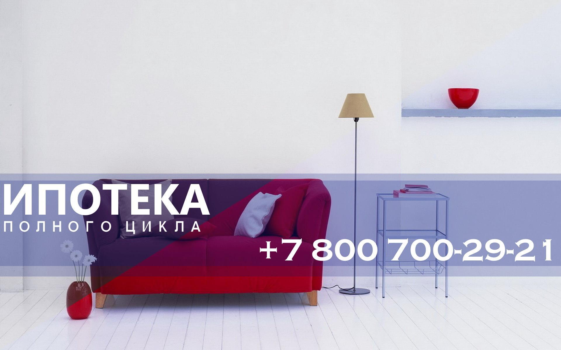 Коммерческая ипотека без первоначального взноса